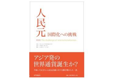 中国社科学术著作走进日本,科学社在日推出《人民币国际化报告》
