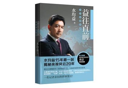 水均益十五年磨一剑,新作《益往直前》由长江文艺出版社出版