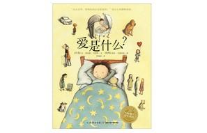 杨金龙谈《爱是什么?》:儿童绘本可以靠质朴取胜