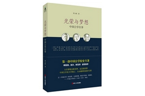 陈胜伟:《中国公学往事》的光荣与价值