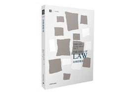 李志卿:用《法律的理念》提升我们对西方法治的认知