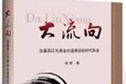 广西人民出版社推出全景式纪实文学作品《大流向》