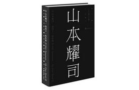 张维谈《山本耀司:我投下一枚炸弹》:用设计来表现书的内在