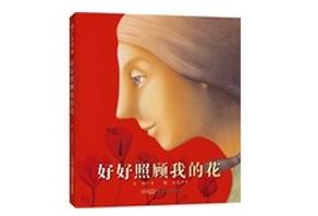 刘斯陌谈 《好好照顾我的花》:一本适合在爱的旅途中读的书