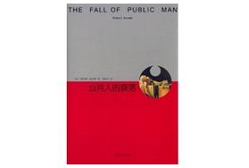 衷雅琴谈《公共人的衰落》:另类的公共空间研究者理查德•桑内特
