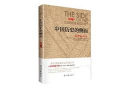 《中国历史的侧面》庄宁、郑英祖:呈现历史的真相