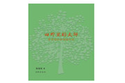 朱璐谈《田野里的大师》:海豚社人文社科书的艺术雕琢