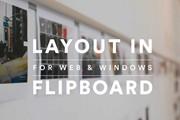 跟着Flipboard学做精美的阅读页面