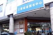 樊希安:联手雕刻时光,24小时经营北京三联韬奋书店