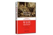徐少燕 《好公民:美国公共生活史》:不同时代的政治