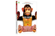 李兰丁《住在我心里的猴子》:焦虑战斗手记