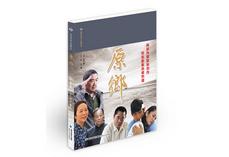 房向东 《原乡》:跨越海峡的一段文学情缘