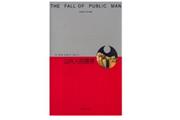 衷雅琴谈《公共人的衰落》编辑始末