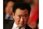 王健林:万达的文化自觉与文化野心