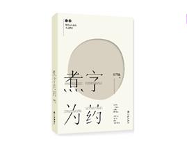 朱永锋谈《煮字为药》:墨香传递人文素养