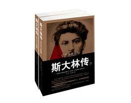 周峥《斯大林传:命运与战略》:时代委以重任