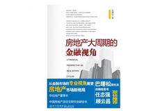 厦门大学出版社《房地产大周期的金融视角》入选首届中国读友读品节指定书单