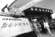 三联韬奋 24小时书店 正式挂牌
