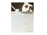 赵越超的书单:心是孤独的猎手
