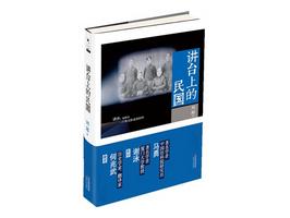 """韩贵骐 《讲台上的民国》:一本""""旧""""书的""""新""""做历程"""