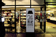 靠近西湖8千种好书免费取阅 杭州第一家24小时书店来了