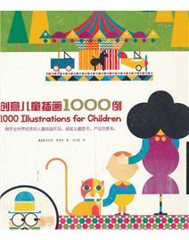 徐捷《创意儿童插画1000例》:自然流露的线条无可取代
