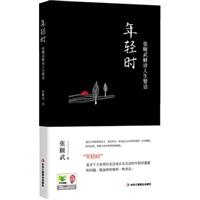 熊娟谈《年轻时:张颐武解读人生警语》:当代《菜根谭》
