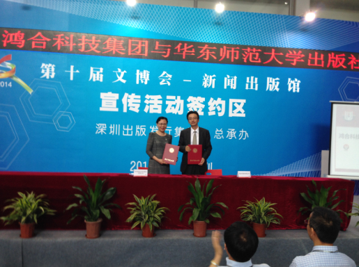 华东师范大学出版社参展第十届中国(深圳)文博会