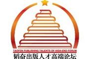"""第三届韬奋出版人才高端论坛——""""现代编辑领军人""""专题征文启事"""