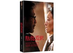 严歌苓:《陆犯焉识》是我投入精力最多的一部小说