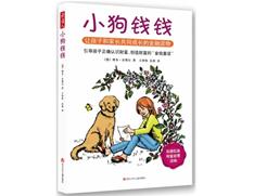 """常青谈《小狗钱钱》:引发全球""""金钱童话""""热潮"""