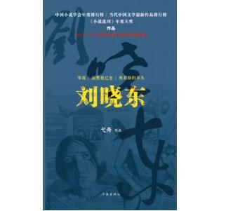 70后实力作家弋舟新作《刘晓东》出版