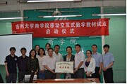 北京吉利大学商学院移动交互式数字教材试点启动仪式圆满成功