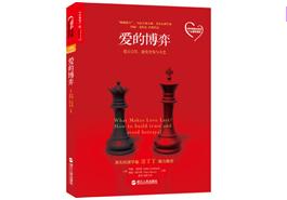 季阳谈《爱的博弈:建立信任、避免背叛与不忠》:听婚姻教皇讲解两性关系