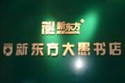 邱珣:新东方将关闭大愚书店 甩开包袱上阵?