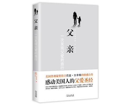 《父亲:一次发现父爱的旅行》入选2014年向全国青少年推荐百种优秀图书