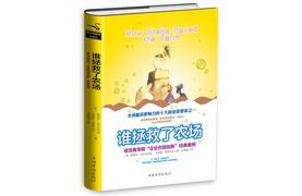 王泽阳谈《谁拯救了农场》:用故事讲管理常识