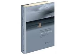 宋佥谈《未来是一只灰色的海鸥》:普拉斯最重要作品——诗全集