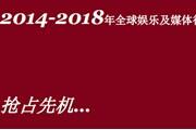 普华永道:2014年-2018年全球娱乐及媒体行业展望