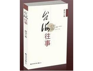 江金辉的书单:台海往事