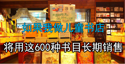 600本书目长期销售