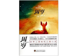 刘汝怡谈《周岁》:被遗落的明珠,堪比《小王子》的好书
