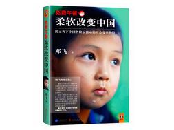 """李瑞虹谈《免费午餐:柔软改变中国》:邓飞将""""免费午餐""""公益行动的成长记录下来"""