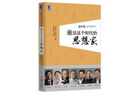 严娜谈《谁是这个时代的思想家》:挖掘中国企业家精神特质和思想谱系