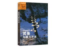杨越江谈《风景与西方艺术》:由当今世界顶尖学者撰写