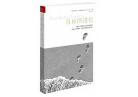 谷文彩谈《自由的进化》:丹尼尔•丹内特在意识与自由意志领域是领军人之一
