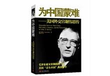 柯琳芳谈《为中国蒙难:美国外交官谢伟思传》:到底是谁丢失了中国?