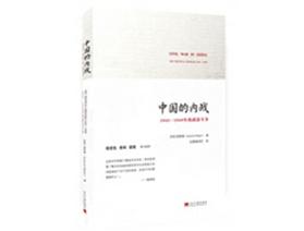 汪宇:《中国的内战——1945-1949年的政治斗争》跋