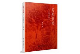 """黄维政谈《鸟儿歌唱》:李零看中国史之""""尾""""的真话"""