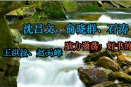 沈昌文、俞晓群、石涛、王洪波、赵天峰脑力激荡:好书的发现与被发现